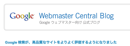 Google検索、品質向上のために「Pandaアップデート」実施 → その影響は?