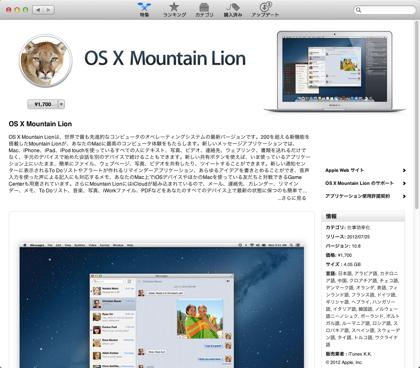 「OS X Mountain Lion」リリース(Mac App Storeより1,700円)→ インストールしてみた!