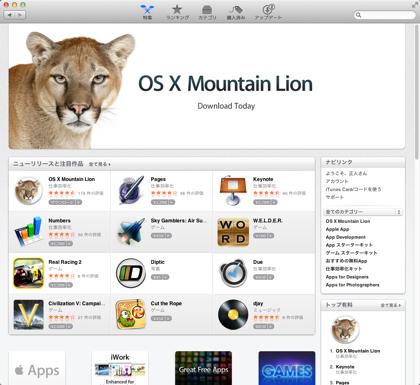 【OS X Mountain Lion】「Mac App Store」以外のアプリをインストールする方法