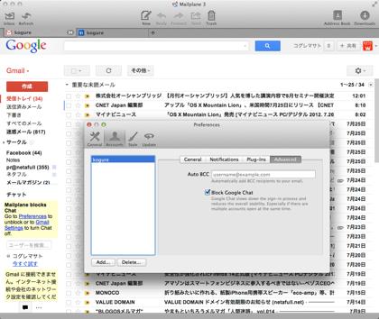 Gmailをアプリ化する「Mailplane」がGoogleカレンダーにも対応