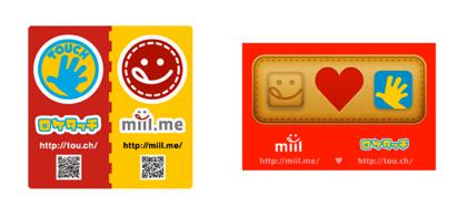 「miil」と「ロケタッチ」が連携 → タッチからスポット候補を選びやすく!(記念コラボステッカープレゼントあり)