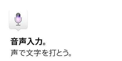【OS X Mountain Lion】音声入力でツイートする方法