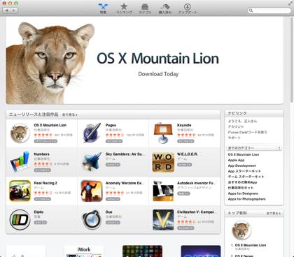 【OS X Mountain Lion】ソフトウェアアップデートはMac App Storeに統合された?