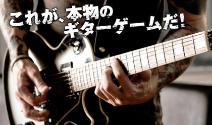本物ギターとセット販売、リアルギターゲーム「ロックスミス」