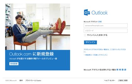 「Outlook.com」Microsoftのウェブメールサービス