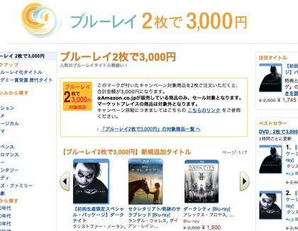 Amazon「ブルーレイ2枚で3,000円」キャンペーン