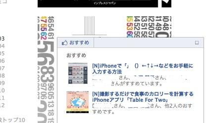 オススメ記事を右下にヒョロリと表示するFacebook「Recommendations Bar」設置する方法