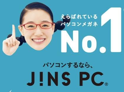 「JINS PC」「Zoff PC」それぞれの色あり/色なしを試した記事