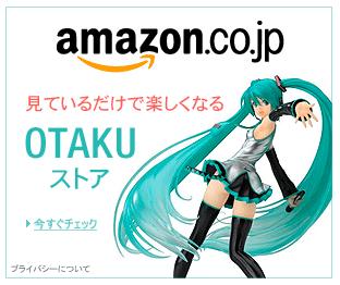 Amazon「OTAKUストア」リニューアル