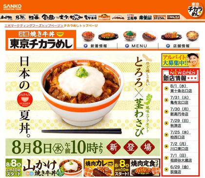 牛丼「もう値下げだけでは客は動かない」→ 「東京チカラめし」急速に伸びる