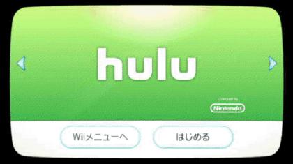 月額980円の動画配信サービス「Hulu」がWii対応