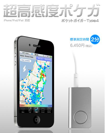 iPhone用の超高感度ガイガーカウンター「ポケットガイガーType4」