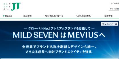 マイルドセブン → メビウス(MEVIUS)