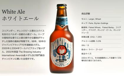 茨城のクラフトビール「常陸野ネスト」はアメリカのビールファンなら知らない人はいないらしい
