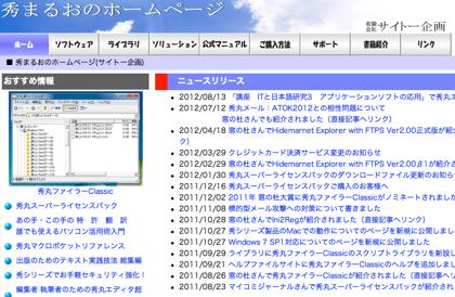 秀丸エディタ開発者「秀丸シリーズの売り上げピーク時は年1億円以上」