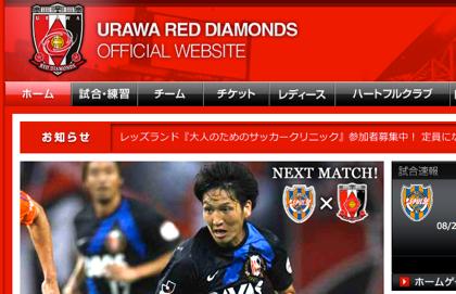 Jリーグクラブ、収入トップは浦和レッズの53億8,200万円