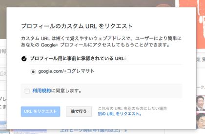 Google+プロフィールのカスタムURL「google.com/+コグレマサト」