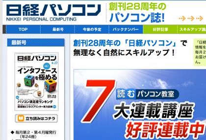 日経パソコン「パソコン満足度ランキング2012」でMacが実質1位に