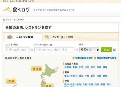 Yahoo! JAPANとカカクコム「食べログ」で業務提携