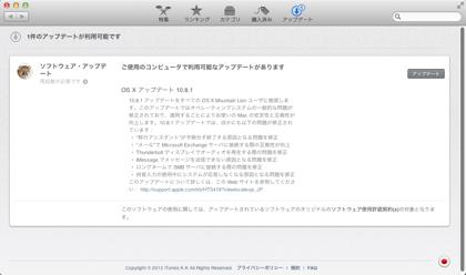 「OS Xアップデート10.8.1」リリース