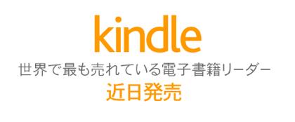 Amazon「Kindle」リリースは難航?