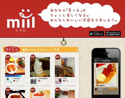 フード系ソーシャルアプリ「miil」400万食べたい!達成&Android版リリース