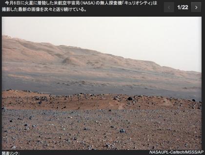 火星探査機「キュリオシティ」から送られてくる火星の写真が凄い!