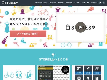 最短2分でオンラインストアを作成できる「Stores.jp」