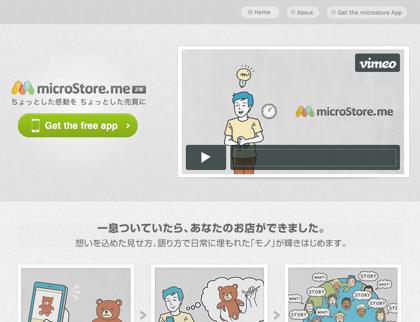 3分でオンラインストアを開設するiPhoneアプリ「microStore」