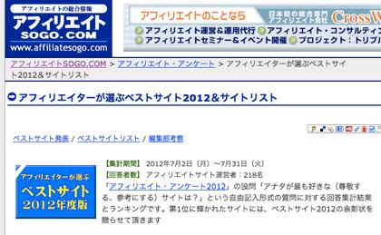 「アフィリエイターが選ぶベストサイト2012&サイトリスト」に選出されました!