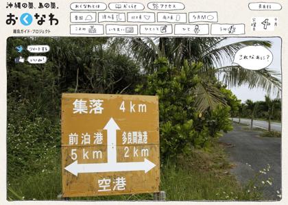 沖縄の奥。島の奥。「おくなわ」離島ガイドプロジェクトで沖縄の離島訪問