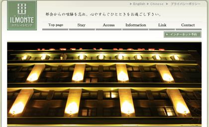 大阪駅から歩けてネット接続が高速なホテル「イルモンテ(ILMONTE)」(大阪)