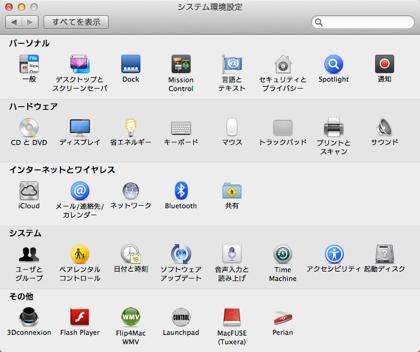 【OS X Mountain Lion】Macログイン時に自動的に起動するアプリケーションソフトを設定する方法