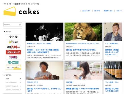 デジタルコンテンツ配信プラットフォーム「cakes(ケイクス)」に申し込んでみた!