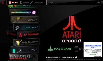古典ゲームをHTML5でリメイクした「ATARI Arcade」