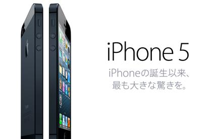 「iPhone 5」発表、アルミニウムボディに4インチディスプレイ、動作&通信がより高速に
