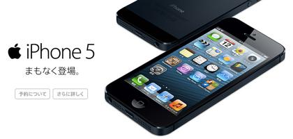 ソフトバンクとau「iPhone 5」利用料金を発表