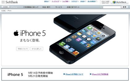 ソフトバンク、iPhoneの下取りプログラムを発表