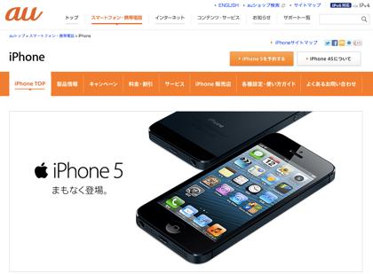 au版「iPhone 5」7GBの通信制限について調べてみた