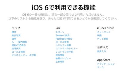 Apple「iOS 6で利用できる機能」公開 → マップの3D、渋滞状況表示などは不可