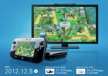 任天堂「Wii U」2012年12月8日発売開始(26,250円 or 31,500円)
