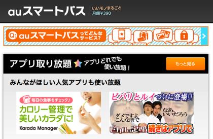 KDDI、iPhone向けにも「スマートパス」ウェブアプリを提供へ
