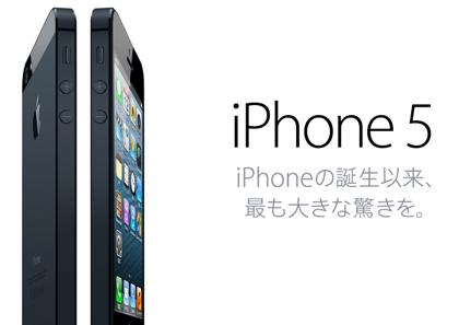 「iPhone 5」で使える防水ケースを調べてみた