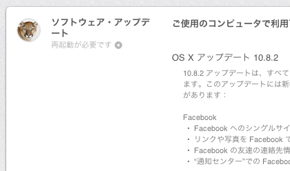 「OS X Mountain Lion 10.8.2」リリース