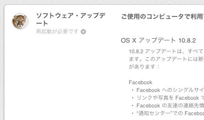 「OS X Mountain Lion 10.8.2」リリース