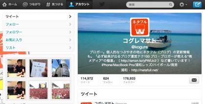 ツイッター、プロフィールページにヘッダー画像を設定可能に