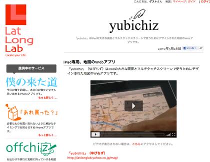 ヤフー「ルートラボ」「yubichiz」が「iPhone 5」対応