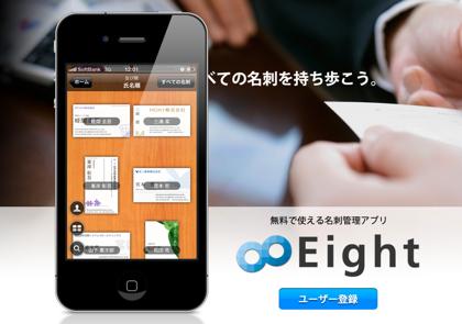 名刺管理サービス「Eight」ScanSnap連携ソフト「Eight Scan」リリースで名刺管理が捗る!