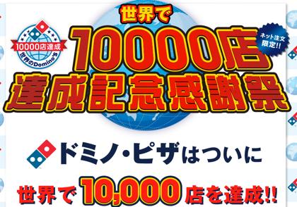 ドミノ・ピザ、10,000店達成でLサイズのピザが全品半額キャンペーン!
