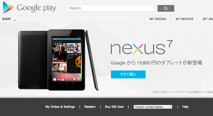 Google「Nexus 7」19,800円のタブレット&「Google Play ブックス」電子書籍サービス